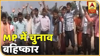 MP villagers dare to boycott elections - ABPNEWSTV