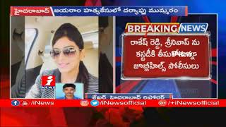 Court Allows 3 Day Police Custody To Rakesh Reddy In Jayaram Murder Case | iNews - INEWS