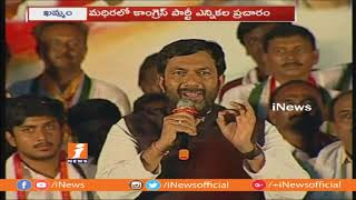 Congress Leader Saleem Ahmed Speech at Congress Public Meeting at Madhira | Khammam | iNews - INEWS
