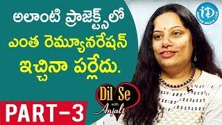 Dubbing Artist & Singer Srivalli Devasena Interview Part #3    Dil Se With Anjali - IDREAMMOVIES