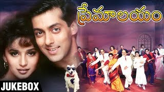 Premalayam All Songs Jukebox - Salman Khan & Madhuri | Hum Aapke Hain Koun | Superhit Old Songs - RAJSHRITELUGU