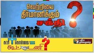Katchi Kolgai Koottani 05-11-2015 – Puthiya Thalaimurai TV Show