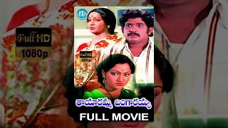 Tayaramma Bangarayya Full Movie - IDREAMMOVIES