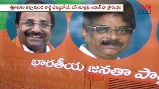 BJP President Amit Shah Will Flag Off BJP's Bus Yatra from Srikakulam Dist | CVR News - CVRNEWSOFFICIAL