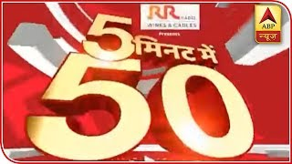 Watch the latest news of the day in Fatafat style - ABPNEWSTV