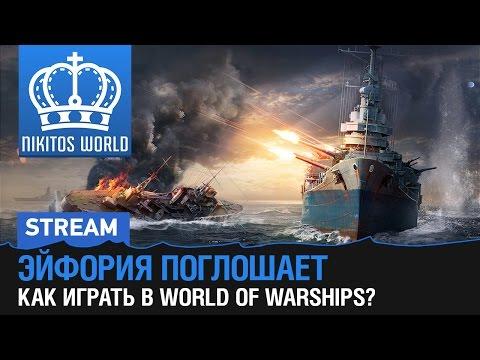 Эйфория поглощает - Как играть в World of Warships? Раздача ключей в прямом эфире.