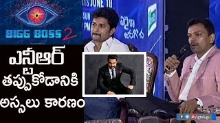 Real reason why NTR not hosting Bigg Boss season 2 | #BiggBossTelugu2 | Bigg Boss Nani Press Meet - IGTELUGU