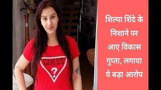 In Graphics: Bigg Boss 11 winner Shilpa Shinde Said, Vikas Gupta can never be a friend - ABPNEWSTV