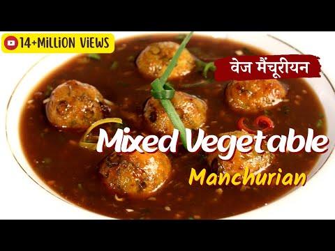 Mixed Vegetable Manchurian