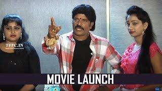 Mass Power Movie Opening Video | Jonnala Gadda Siva | TFPC - TFPC