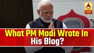 Here is what PM Modi wrote in his blog - ABPNEWSTV