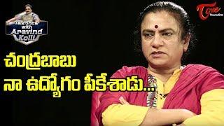 చంద్రబాబు నా ఉద్యోగం పీకేశాడు... | POW Sandhya Interview | Talk Show with Aravind Kolli - TeluguOne - TELUGUONE