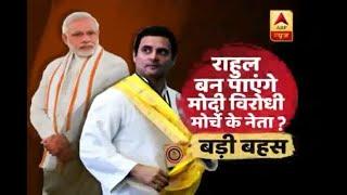 Samvidhan Ki Shapath: Will Rahul Gandhi become the leader of opposition against Modi? - ABPNEWSTV