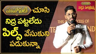 I had to take pills to sleep after watching Mahanati: Allu Arjun || Mahanati Success Party - IGTELUGU