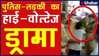 Ghaziabad: बीच सड़क में Police से भिड़ी युवती, फिर बजे थप्पड़ पर थप्पड़! - ITVNEWSINDIA