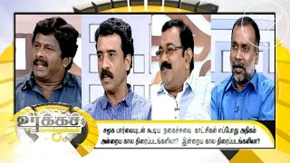 Urakka Sollungal 30-08-2015 Puthiyathalaimurai TV Shows