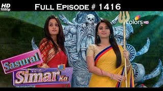 Sasural Simar Ka - 9th January 2017 : Episode 2009