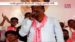 TRS Party Rajendra Nagar MLA Candidate Prakash Goud Election Campaign | CVR News - CVRNEWSOFFICIAL