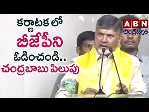 ap-news-telangana-news-karnataka-news-ap-cm-chandr