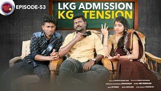 Friday Fun Episode - 53 || LKG Admission KG Tension  || Mahesh Vitta - YOUTUBE