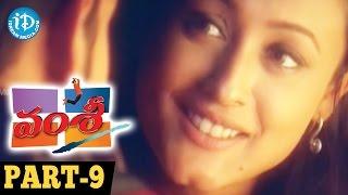 Vamsi Telugu Movie Part 9 || Mahesh Babu, Namrata Shirodkar, Krishna || B Gopal  || Mani Sharma - IDREAMMOVIES