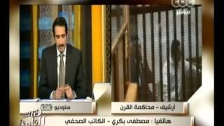 جريدة التحرير | بالفيديو.. حرب قضائية تبدأ بين مصطفى بكري وفريد الديب بسبب «مبارك» -