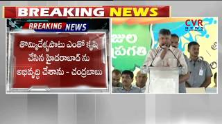 CM Chandrababu Naidu Speech At Grama Darshini and Vikasam Program | Guntur District | CVR News - CVRNEWSOFFICIAL
