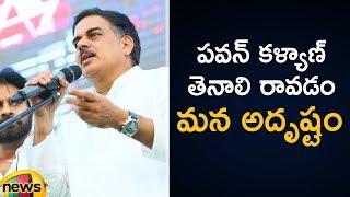 Nadendla Manohar Praises Pawan Kalyan | Janasena Party Updates | Nadendla Manohar Speech| Mango News - MANGONEWS