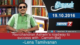 Ravichandran Ashwin's roadway to success with 'Carrom Ball' | Theervugal | News7 Tamil