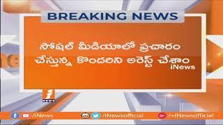 Don't Believe Social Media Rumors On Pardhi Gang | AP DGP Malakondaiah To People | iNews - INEWS