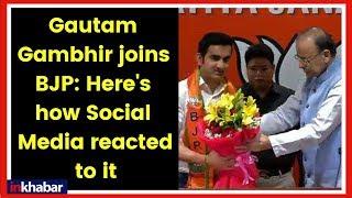Gautam Gambhir, Ex Cricketer Begins Political Innings Joins BJP; गौतम गंभीर बीजेपी में शामिल हुए - ITVNEWSINDIA