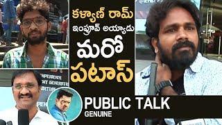 MLA Movie Genuine Public Talk | Nandamuri Kalyan Ram | Kajal | TFPC - TFPC