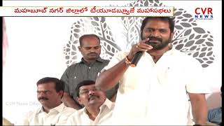 Telangana Union of Working Journalists (TUWJ) Meeting at Mahabubnagar | CVR News - CVRNEWSOFFICIAL