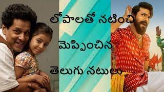 Telugu Movies With Characters Who Have Physical Disabilities | లోపాలతో నటించ మెప్పించిన తెలుగు నటులు - RAJSHRITELUGU