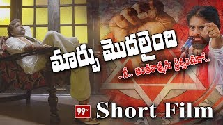 మార్పు మొదలైంది | Marpu Modalaindhi JanaSena Short Film | #PowerOfPawanKalyan | 99TV Telugu - YOUTUBE