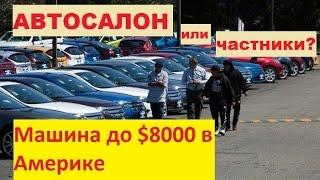 США/Покупаем машину до $8000/Как все оформить и получить номера за 1 день