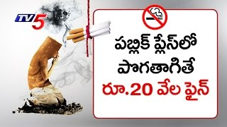Now The Word Changed | Smoking Causes Rs.20,000 Fine : TV5 News - TV5NEWSCHANNEL