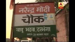 Darbhanga: Man murdered after being alleged for naming a chowk after PM Narendra Modi - ABPNEWSTV