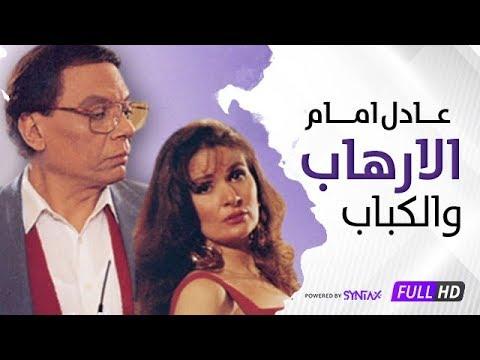 فيلم الارهاب والكباب HD - عادل إمام ويسرا - Al Irhab Wal kabab HD