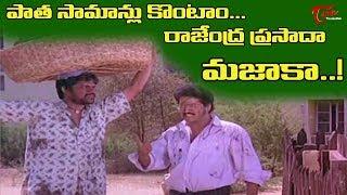 పాత సామాన్లు కొంటాం  రాజేంద్ర ప్రసాదా మజాకా! || TeluguOne - TELUGUONE