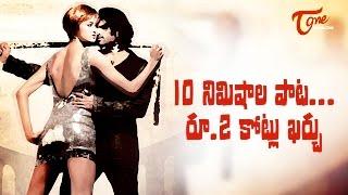 10 నిమిషాల పాట... రూ.2 కోట్లు ఖర్చు   Rs. 2 Crores for 10 Minutes Song - TELUGUONE