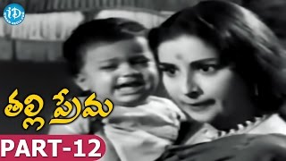 Thalli Prema Full Movie Part 12 || NTR, Savitri || Srikanth || Sudarshanam - IDREAMMOVIES