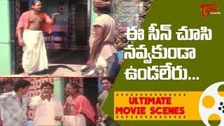 ఈ సీన్ చూసి నవ్వకుండా ఉండటానికి ట్రై చేయండి.. | Telugu Movie Ultimate Scenes | TeluguOne - TELUGUONE