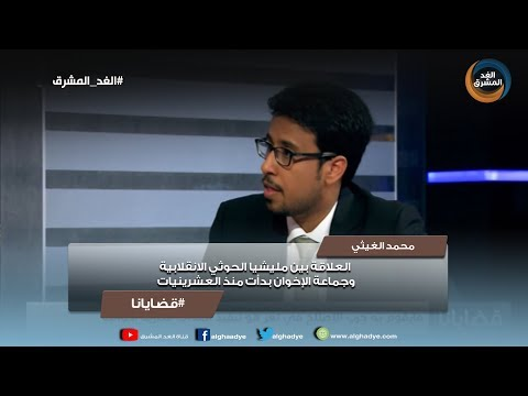 قضايانا |  محمد الغيثي: العلاقة بين مليشيا الحوثي الانقلابية وجماعة الإخوان بدأت منذ العشرينيات