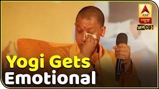 UP CM Yogi Adityanath Gets Emotional While Speaking On Pulwama Attack | ABP News - ABPNEWSTV