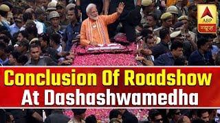 PM Modi's 6 km long roadshow concludes at Kashi's Dashashwamedh Ghat - ABPNEWSTV