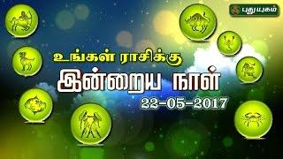 Rasi Palan 22-05-2017 – PuthuYugam TV Show