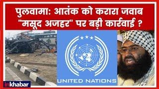 "Pulwama, France to move Masood Azhar declared ""Global Terrorist""; अजहर के खिलाफ फ़्रांस का प्रस्ताव - ITVNEWSINDIA"