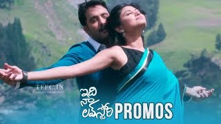 Idi Naa Love Story Movie Back To Back Dialogue Promos | Tarun | Oviya Helen | TFPC - TFPC