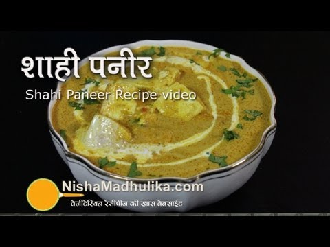 Shahi Paneer Recipe Video